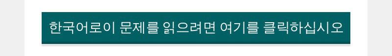 한국어로이 문제를 읽으려면 여기를 클릭하십시오