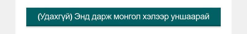 (Удахгүй) Энд дарж монгол хэлээр уншаарай
