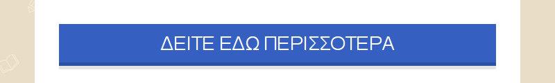 ΔΕΙΤΕ ΕΔΩ ΠΕΡΙΣΣΟΤΕΡΑ